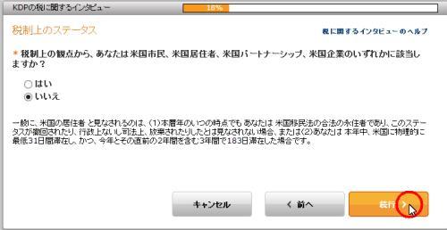 税制上のステータスでは、日本国内だけの活動なら通常いいえにチェックをいれ続行します。