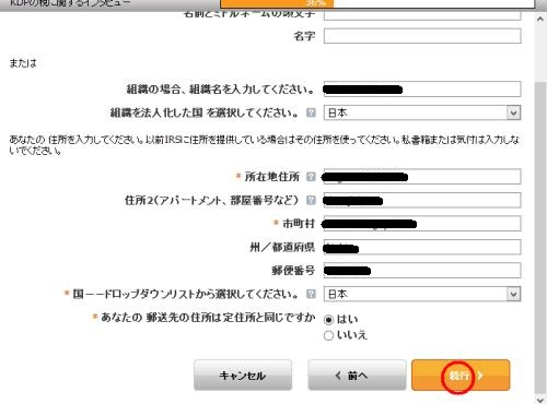住所や名前を埋めていきます。全てアルファベットと半角数字で入力します。日本語ではエラーがでます。