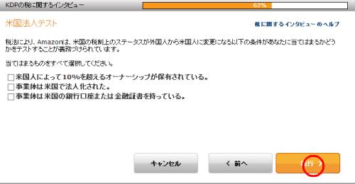 米国法人テストです。通常の日本人はチェックなしです。続行をクリックします。