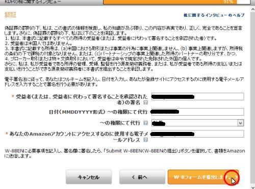 認証です。先ほどの書類にネットでサインをしてもいいという同意認証です。必要事項を入力して「W-8フォームを提出します。」をクリックします。
