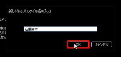 [OK] ボタンをクリックします。