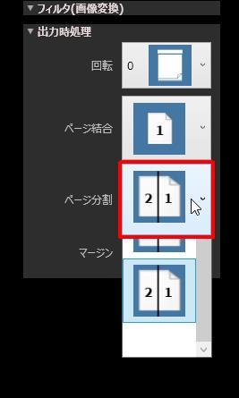 ページ分割を右開き順に分割するように指定します。同じように左開きの本についても今までの設定を繰り返して、設定名を「左開き本」などとして、ここの設定を左から1右側が2をえらぶとできます。いくつも設定名を指定してよく使うプロファイルを作成しておくと便利です。