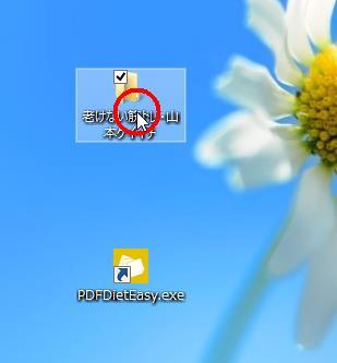 画像の入ったフォルダーごとPDFdietのデスクトップアイコンにドラッグ&ドロップして放り込みます。