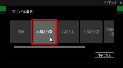 前回作成したプロファイルの選択を選ぶ画面が出てきますので必要なものを選びます。