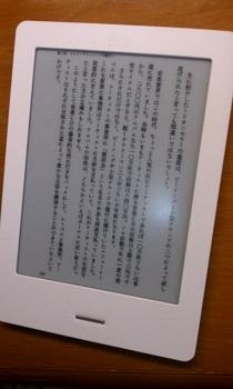 こちらはKOBOで見てみました。これは余白の削除機能をつかって本文を若干大きくしました。文庫本程度の感覚になります。