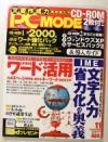 『PC MODE』(株)毎日コミニュケーション、文書作成力徹底強化号で紹介されました。