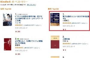 電子出版のススメがアマゾンkindle本総合1位獲得