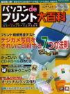 『パソコンdeプリント大百科』インプレス(株)「製本について学ぼう」のコーナーで紹介されました。