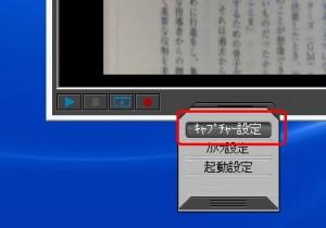 LiveCapture2のキャプチャー設定を開く