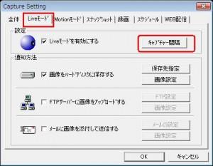 LiveCapture2設定