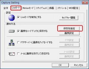 LiveCapture2画像の保存先指定