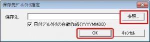 LiveCapture2画像保存先の指定