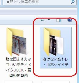 LiveCapture2画像保存先のフォルダ名を書名に変更