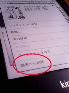 Kindle Paperwhiteからアイテム削除