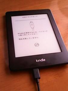 Kindle Paperwhiteをパソコンにつなげる