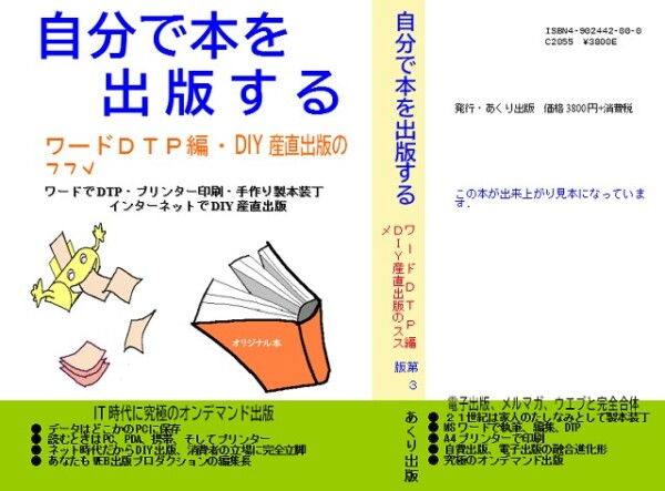 自分で本を出版する・ワードDTP編・DIY産直出版のススメ・はじめに