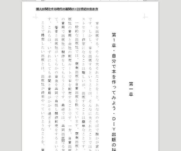 第1章・自分で本を作ってみよう・DIY出版の提唱【ワードDTP】