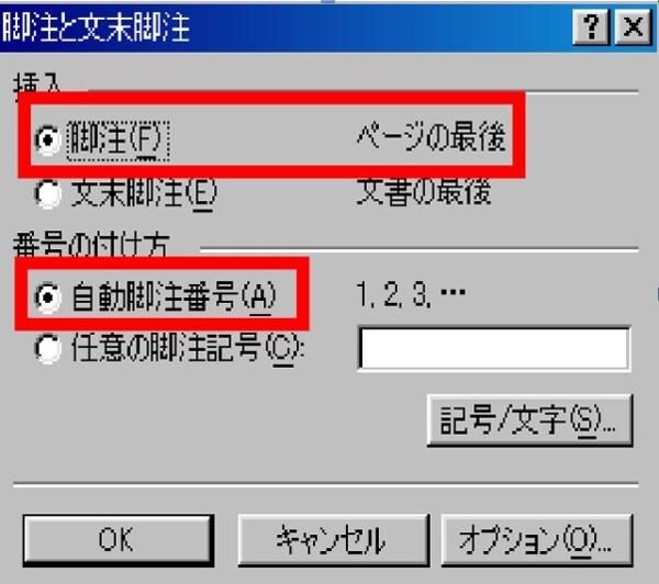 第3章02脚注・索引の作成【ワードDTP】