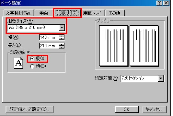 「ファイル」→「ページ設定」で設定画面