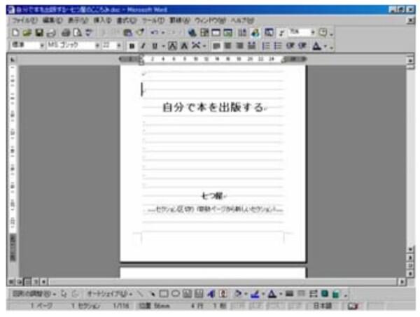 改ページ・新たにできたページにお好きな字体でタイトルを入力