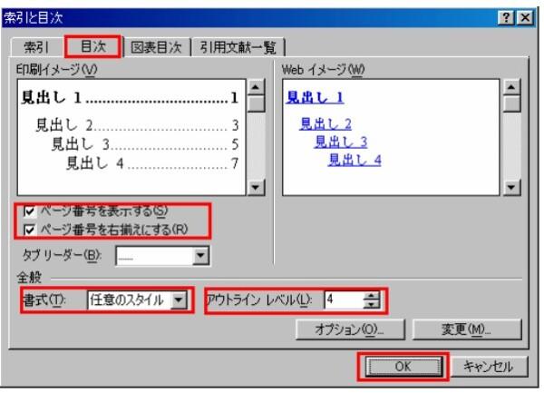 ツールバーで「挿入」→「参照」→「索引と目次」と選択。
