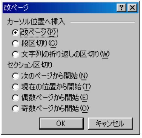 「ツールバー」の「挿入」→「改ページ」をクリックします。