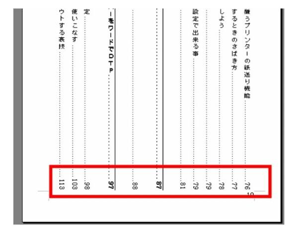 ページの数字が縦書きレイアウトでは横になったまま