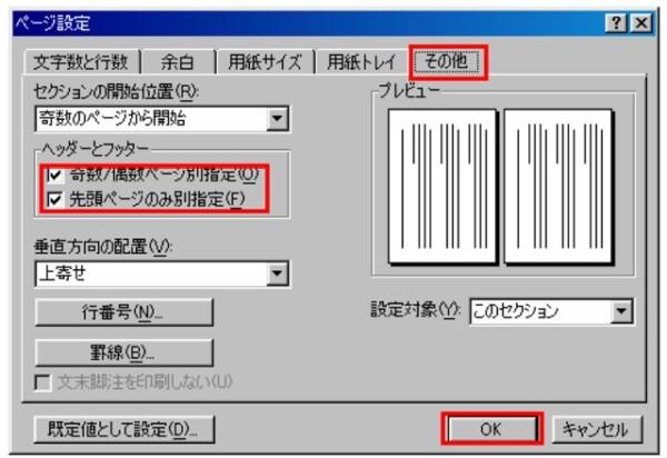 「その他」タブ→「ヘッダーとフッター」の枠にある「奇数/偶数ページ別指定」、「先頭ページのみ別指定」をチェック