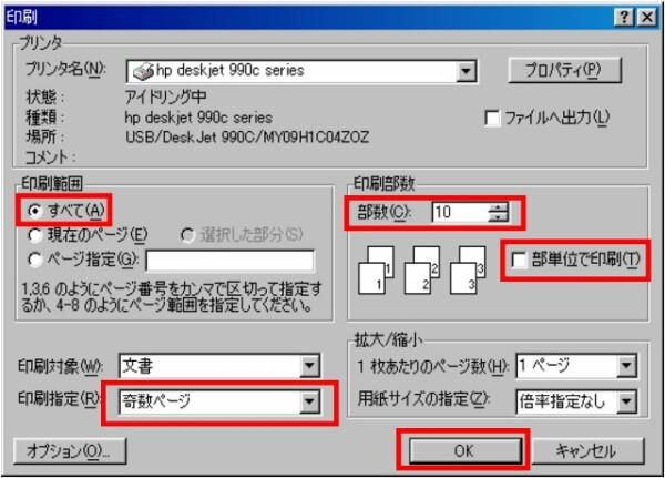 まず表面の印刷です。「ファイル」→「印刷」と進んで、印刷設定画面をだします。