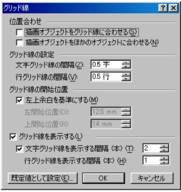 「図形ツールバー」で「図形の調整」→「グリッド」とすすむと次の画面が出てきます。