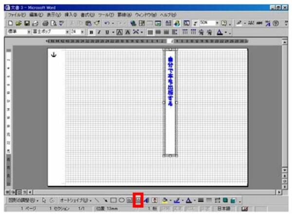 「描画ツールバー」の「縦書きテキストボックス」をクリックします。
