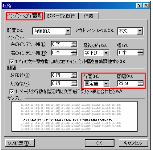 メニューバーの「書式」→「段落」で上の画面が出現します。