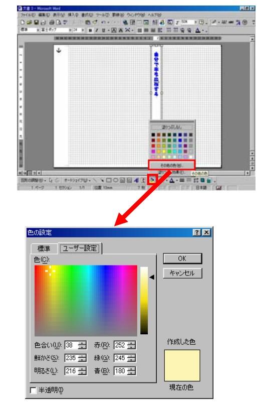 テキストボックスの下地の色を決めます。「図形描画」ツールバーの「塗りつぶし」スイッチをクリックします