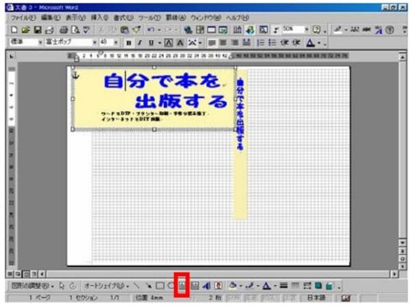 表紙の大きなタイトルを入れてみましょう。先ほどのテキストボックスの応用です。「図形描画」ツールバーの「テキストボックス」をクリックします。