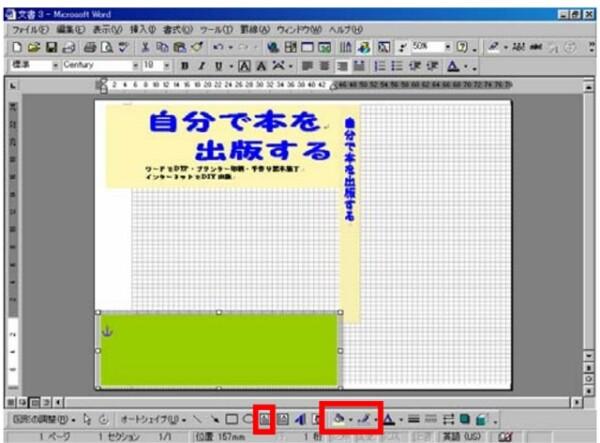 表紙下の帯です。先ほどと同じように、横書きの「テキストボックス」を必要な範囲で設定します。「塗りつぶし」で色を塗ります。「線の色」で「線なし」を設定します。