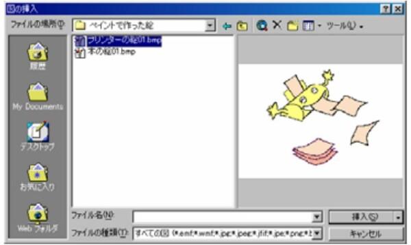 「ツールバー」→「挿入」→「図」→「ファイルから」とクリックしてください。左上の画面が出現して、この中から必要なファイルを選択し「挿入」をクリックします。