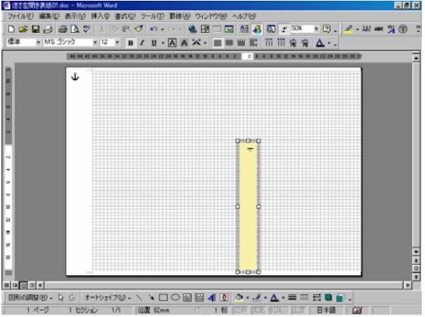 下のラインに合わせて縦書きのテキストボックスを作成します。色を独自のクリーム色にします。まわりの線を無しにします。ここまでは、右開き本手順でできると思います。