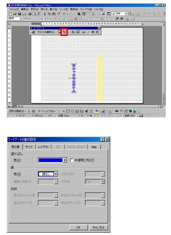 次は、色を少し変化させます。「ワードアートの書式設定」スイッチをクリックします。