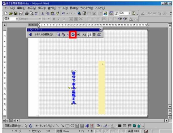 ツールバーの「自由に回転」スイッチをクリックします。文字の周りに緑色の点が現れます。そこにマウスを合わせてそのままドラッグすると文字が回転します。