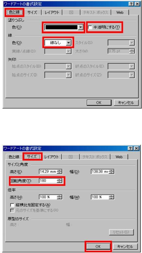 ここでは、文字の色と逆向きの設定を一度に設定してみます。「ワードアート」ツールバーの「ワードアートの書式設定」をクリックします。