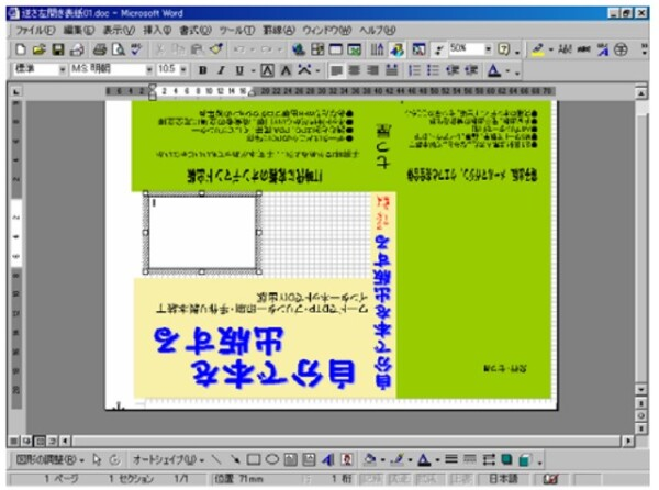 絵を挿入するところにテキストボックスを作りその中に絵を持ってくる方法