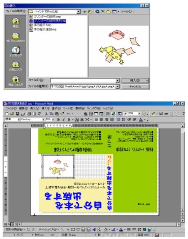 左中段の画面が出現します。必要なファイルを探して挿入します。