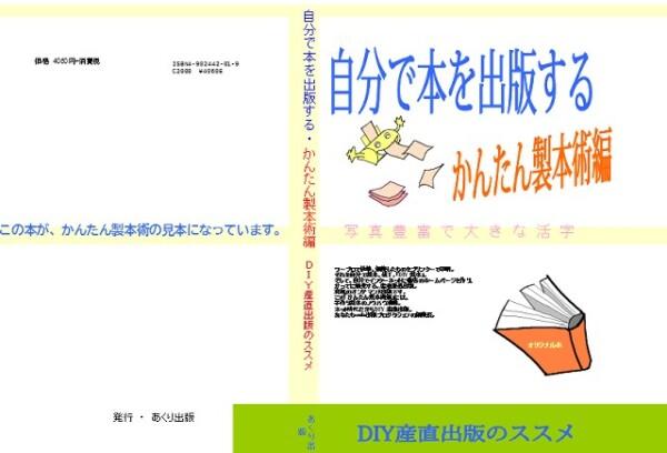 『自分で本を出版する』製本術編表紙カバー
