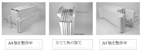 AB版5冊用製本キット写真3