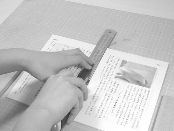 印刷した本文用紙を裁断