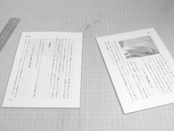 A4用紙を半分に裁断し、A5の大きさにします。
