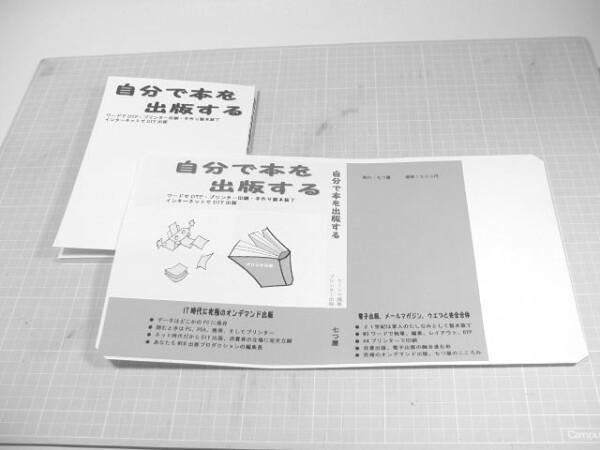 カバーをかけます。写真のものは、インクジェット用の光沢紙に印刷したものです。