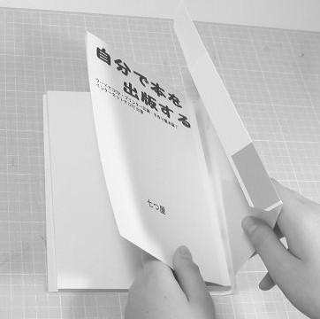 ツルツルした手触りは、市販されている書籍の並製本のような出来栄えです。