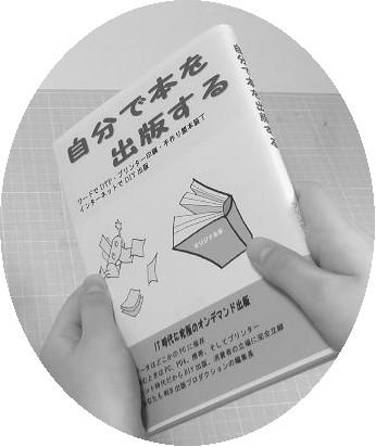 オリジナル本の完成です。