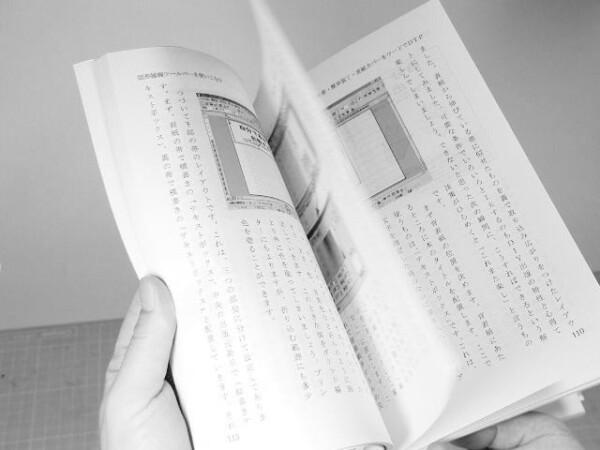 最終的にこのような、並製本が出来上がります。表紙だけ、別に上製本のものを作成して本体と接合すれば、立派な上製本も製作可能です。